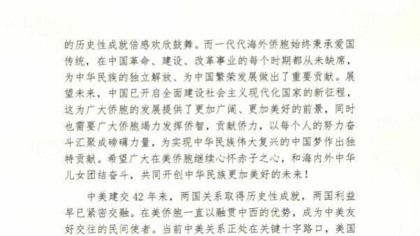 中国驻美大使崔天凯发表辞别信:在美侨胞肩负重大责任和使命