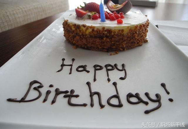 给领导生日祝福语,上司过生日请下属去家里吃饭,意味着什么?