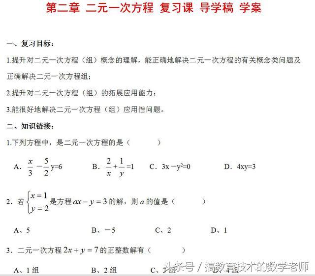 七年级下数学第2章二元一次方程复习课(学案+参考答案)