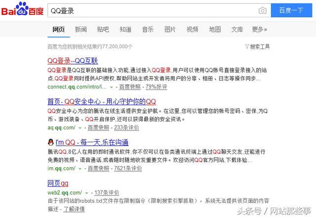 网页qq登陆,(备案)网站实现QQ登录功能的两种方法