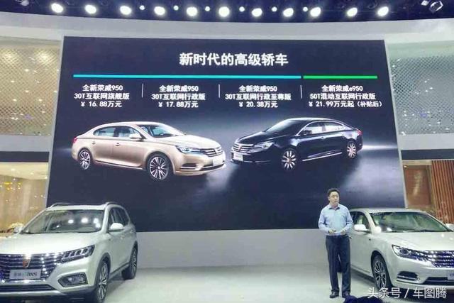 荣威950报价和图片,全新荣威950售16.88万起!互联网汽车1周年,捷报频传