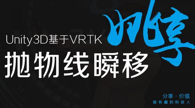 unity3d vr,附音频|是时候来点VR了!Unity3D基于VRTK的抛物线瞬移