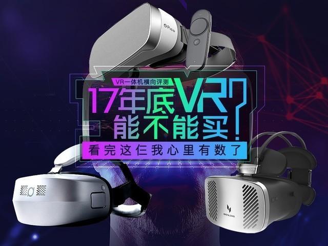 vr 一体机,17年底能不能买VR,看完这仨一体机我心里有数了
