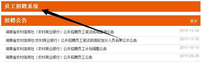 农村信用社考试成绩查询,2018湖南农信社笔试成绩查询流程 步骤