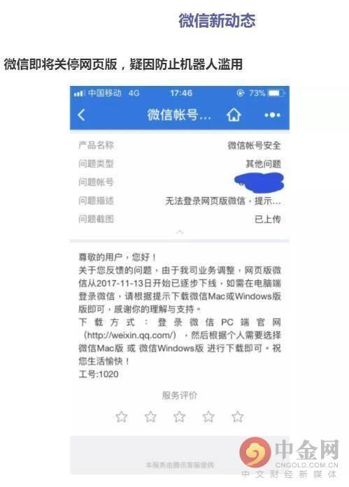 微信网页版登录,网传微信即将关停网页版登陆