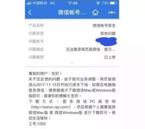微信网页版登陆,消息称微信即将关停网页版登录,或为防止机器人滥用