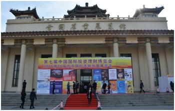 中国投资资讯网,广信贷参展2016年第七届中国国际投资理财博览会