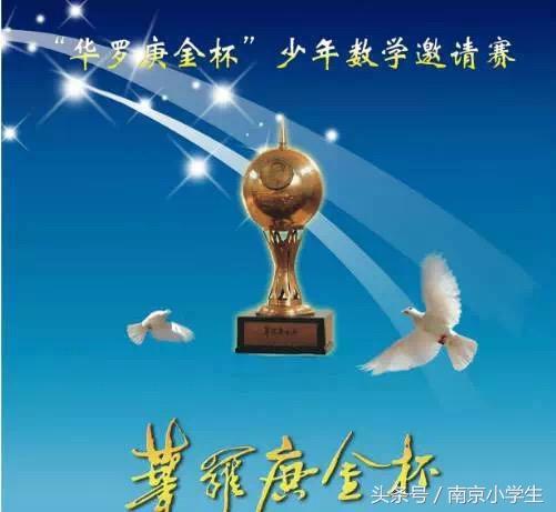 数学竞赛成绩查询,华杯赛查分啦!南京地区初赛成绩公布,考多少才能进决赛?