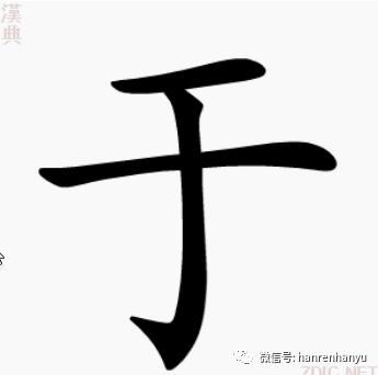 于的用法和意义,「汉字 Chinese characters」于