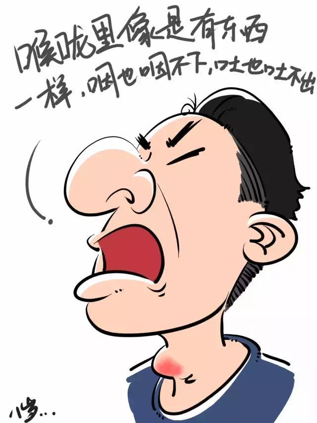 喉咙感觉有东西堵着是怎么回事,咽喉为何总感觉有东西堵着?