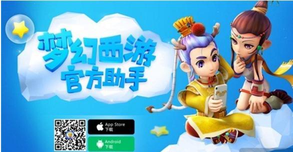 梦幻工具箱网页版,梦幻西游助手app正式登陆App Store 畅聊梦想不停歇