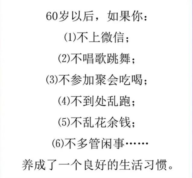 描写老人的句子,影响老年人幸福生活的八话,老年人一定要记住