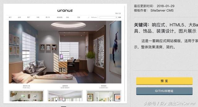 企业网页设计模板,推荐一套家居行业网站模板——来自SiteServer CMS模板中心