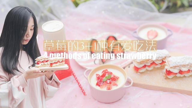 草莓的吃法,草莓的3+1种有爱吃法「厨娘物语」