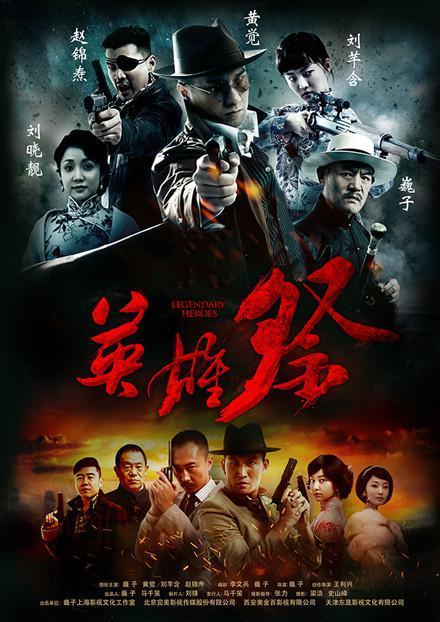 英雄传奇网页版,《英雄祭》:传奇江湖情,热血民族义
