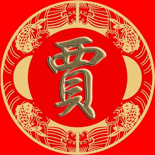 路签名设计,百家姓微信个性头像贾路娄危、江童颜郭、梅盛林刁,钟徐邱骆壁纸