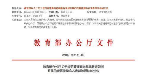 """中小学招生不得与""""奥数""""挂钩 教育部严打山寨竞赛"""
