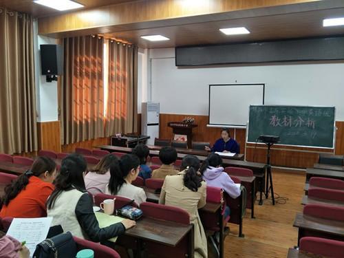 富乐实小英语组深入开展教材解读,全力打造高效课堂