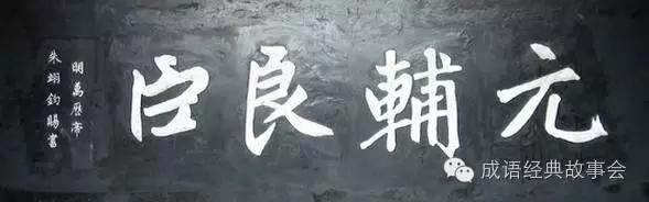 """杰的名人,沉渊毅重的性格评价,张居正因其历史功绩而被后世誉为""""宰相之杰"""