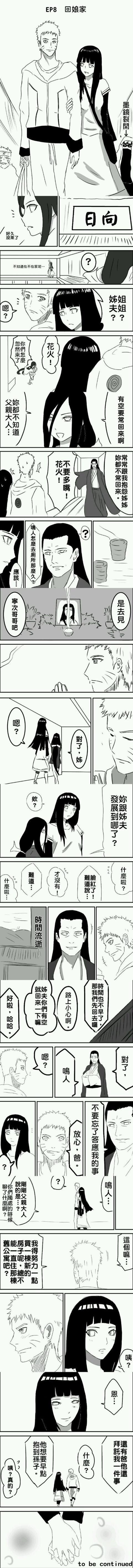 火影忍者邪恶漫画,火影忍者——雏鸣的私密生活(二)