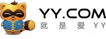 yy语音网页版,YY语音官方公布注册用户数超10亿 半年新增1.4亿