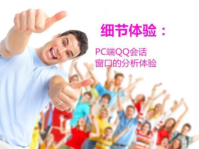 qq网页聊天,细节体验:PC端QQ会话窗口的分析体验