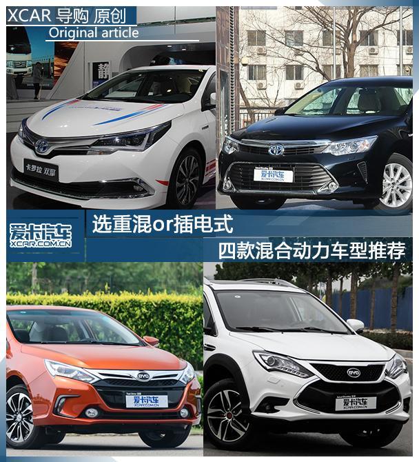 油电混合动力汽车有哪些,选重混or插电式 四款混合动力车型推荐