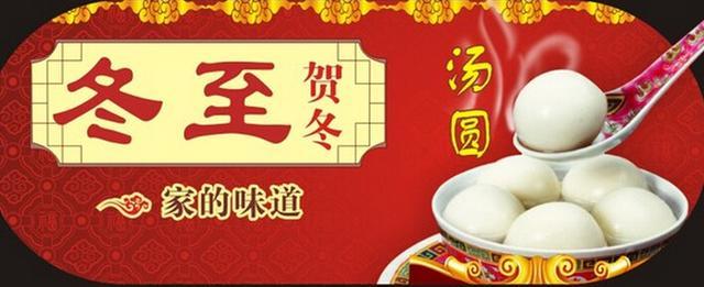 2016年祝福语,2016冬季吃汤圆:冬季习俗祝福语