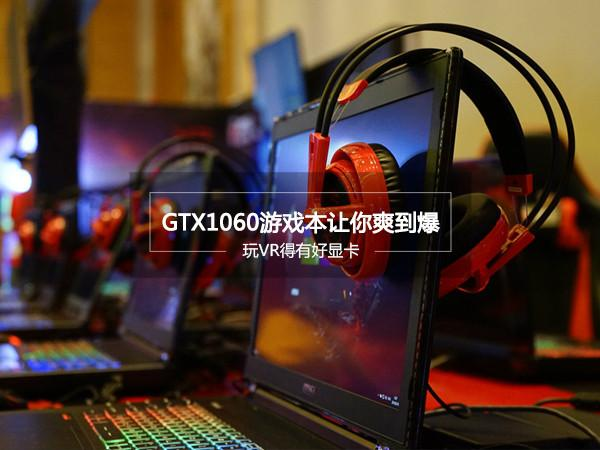 vr  显卡,玩VR得有好显卡 GTX1060游戏本让你爽到爆
