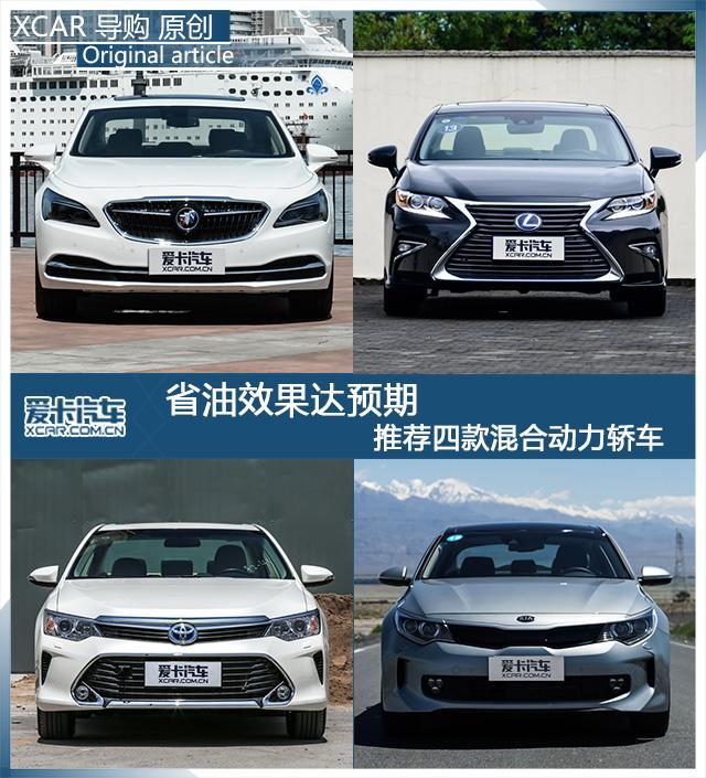 混合动力汽车有哪些,省油效果达预期 推荐四款混合动力轿车