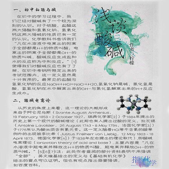 初中化学:酸与碱、结晶水合物的那些事儿!