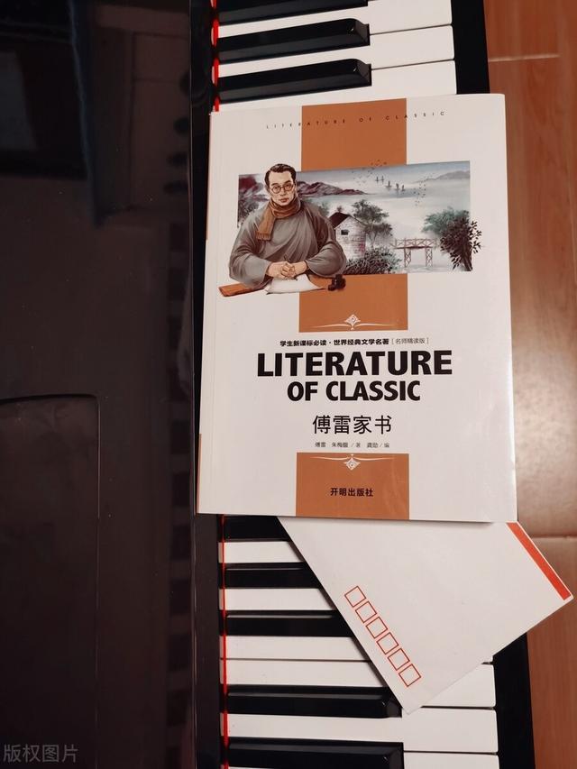 傅雷家书简介,中考语文名著专题复习之《傅雷家书》