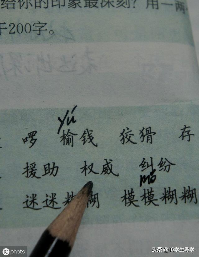 觅怎么读,初中语文七年级上下册课后生字词注音整理,方便学生集中背诵查找