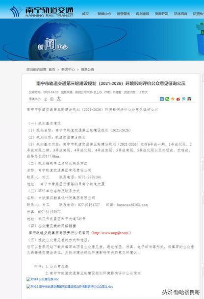 南宁网页设计,南宁开始新一轮轨道蓝图铺排,1条新线+7条延长线+2条市郊线
