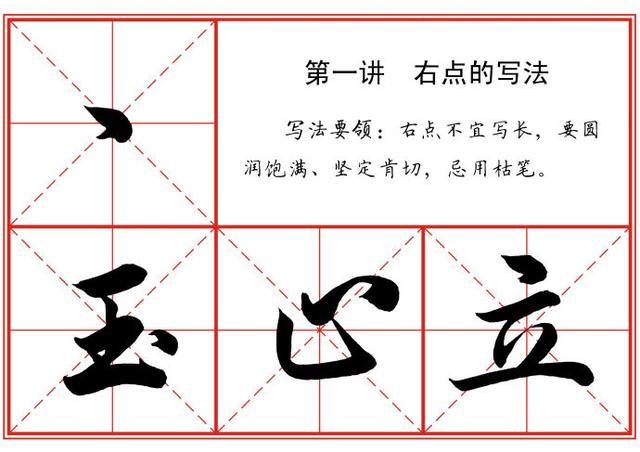 毛笔行书笔法标准教程