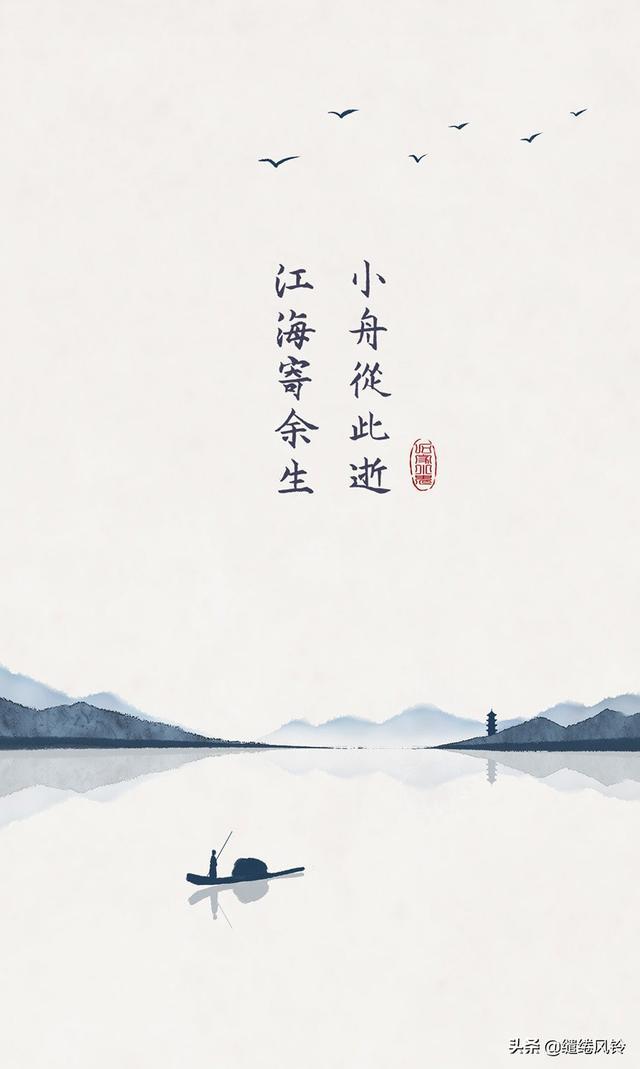人生感悟的诗,小舟从此逝,江海寄余生——九首快意诗词,吟尽豁达人生!