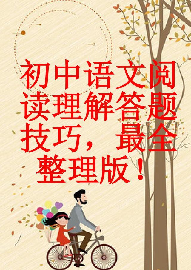 老师熬夜整理:初中语文阅读理解答题技巧,学完提20分