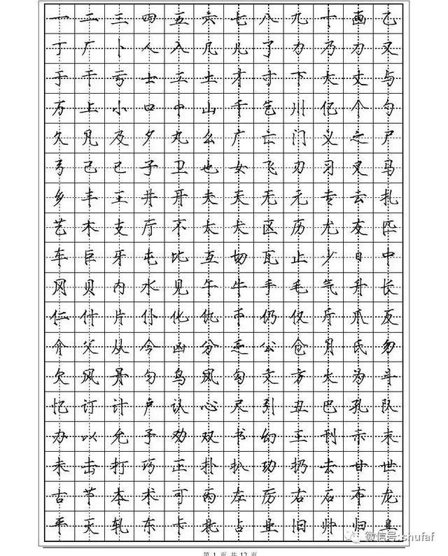 硬笔瘦金体钢笔字帖2500常用字