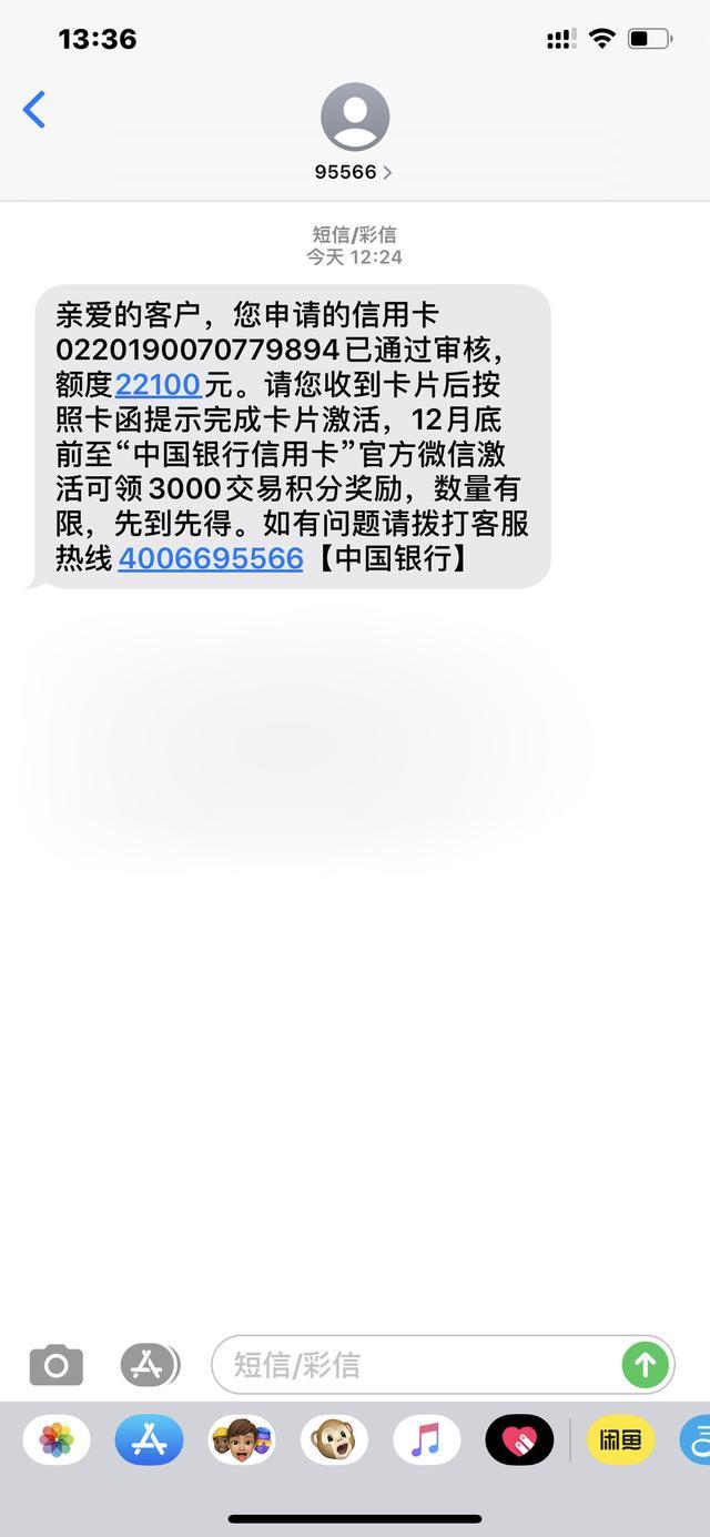 申卡篇;中国银行终于出手,有流水就能申请信用卡