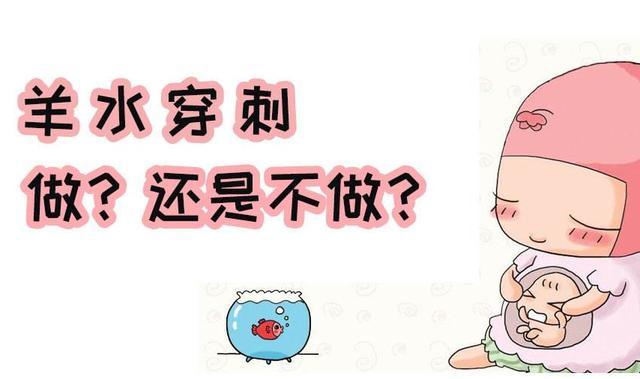 羊水穿刺怎么做,唐筛没过要做羊水穿刺!详解羊水穿刺全过程,让怀孕不再提心吊胆