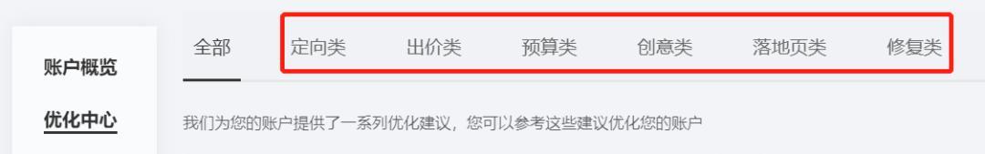 """网页搜索优化,百度搜索""""优化中心""""怎么用?实操指南"""