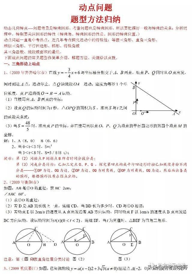 中考数学:动点问题(分享)