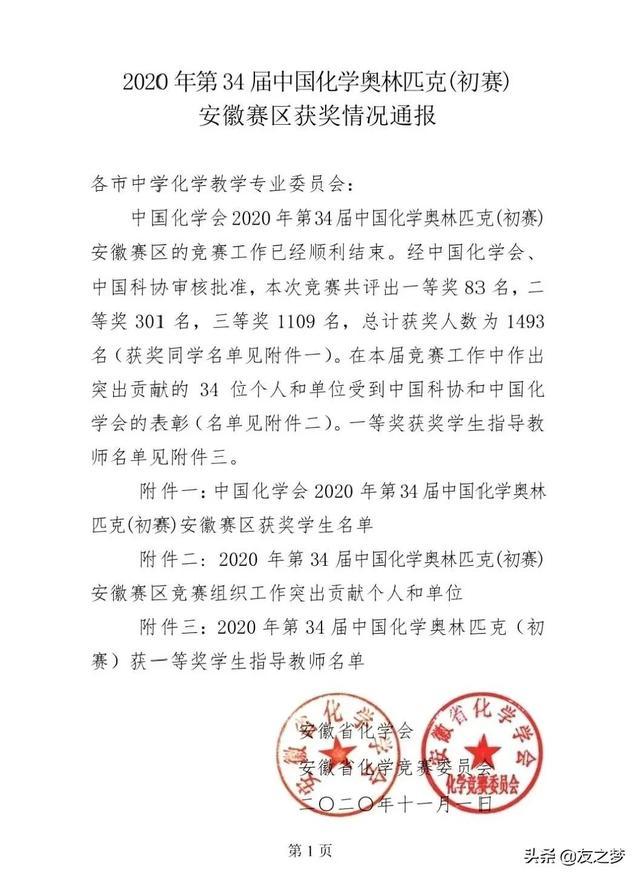 化工工程师成绩查询,2020年第34届中国化学奥林匹克(初赛)安徽赛区获奖情况