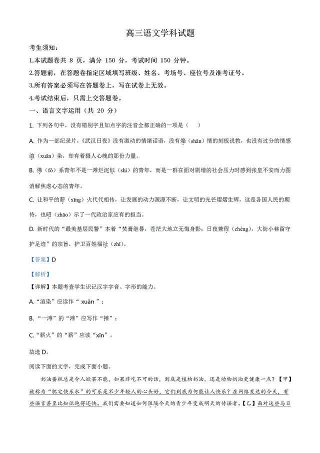 高中语文:2021高中语文新高考预测卷(含解析)建议打印