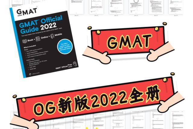 GMAT宝藏必备神器OG2022新版全册+中文解析、新功能上线