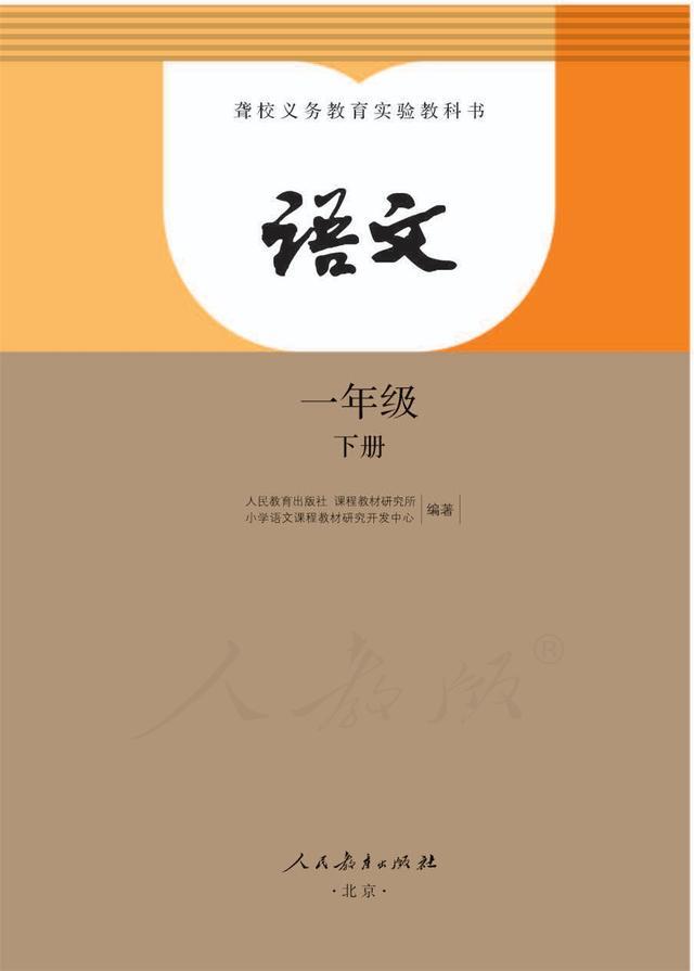 统编版小学语文一年级下册电子课本(部编人教版)