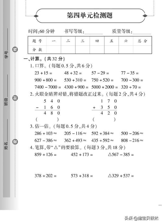 二年级数学下册青岛六三版第四单元测试题