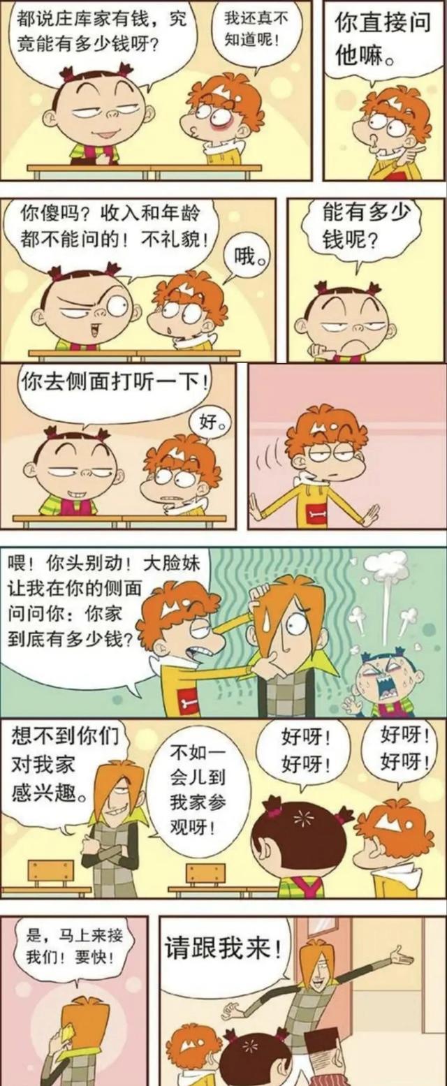 6漫画,漫画分享6