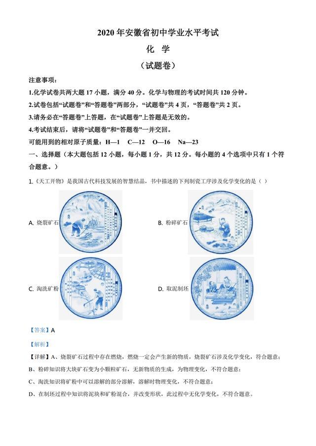 安徽省2020年中考化学试题(解析版)