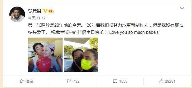 帅哥吴彦祖依旧逃不掉掉发,晒出20年前的合照为老婆庆生,感叹 全球新闻风头榜 第1张